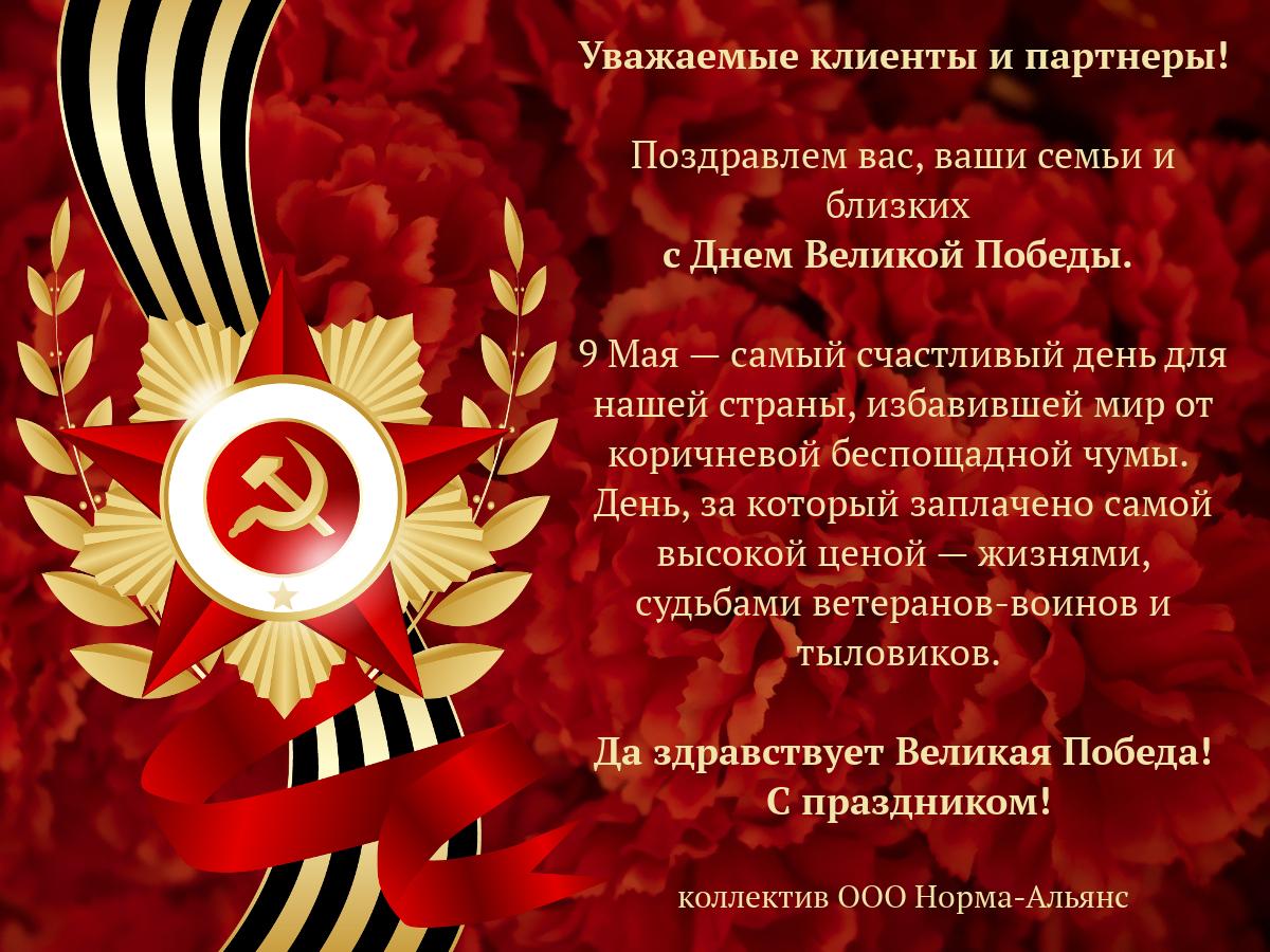 Поздравление с праздником 9 мая день победы